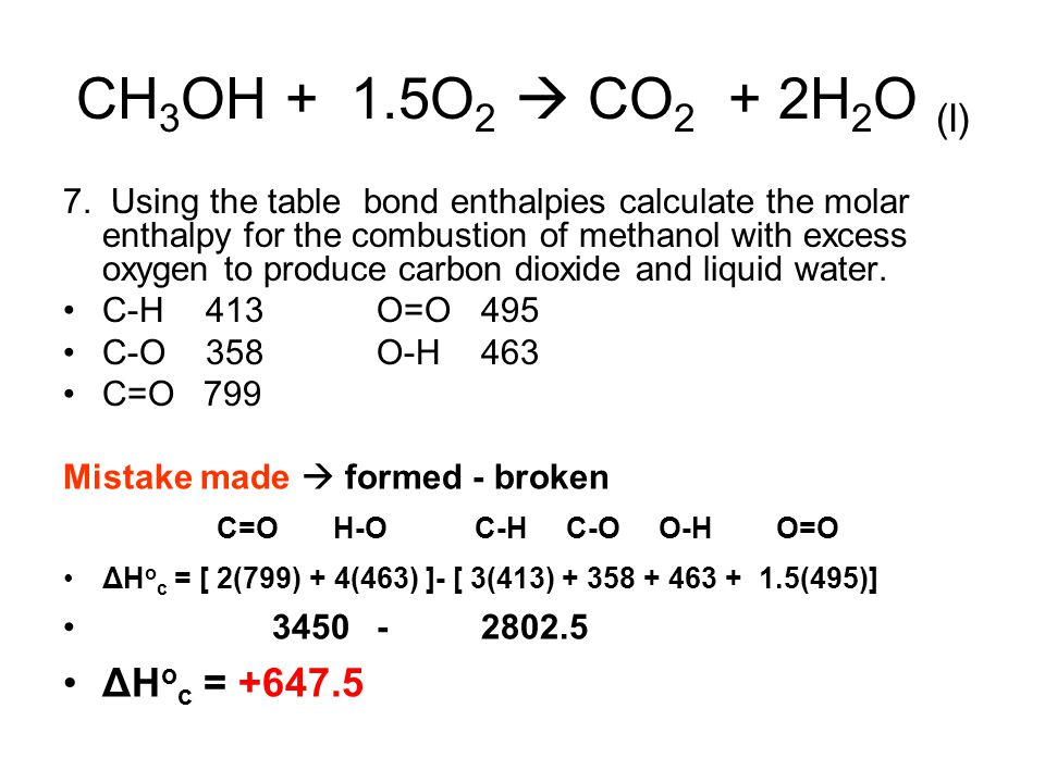 CH3OH + 1.5O2  CO2 + 2H2O (l) ΔHoc = +647.5