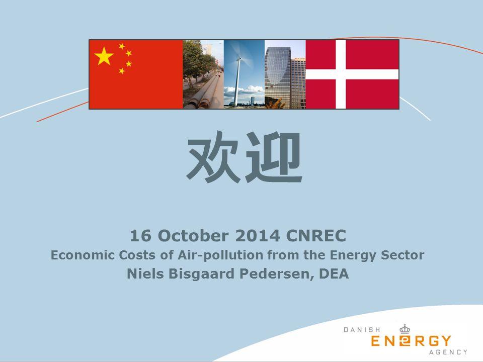 欢迎 16 October 2014 CNREC Niels Bisgaard Pedersen, DEA