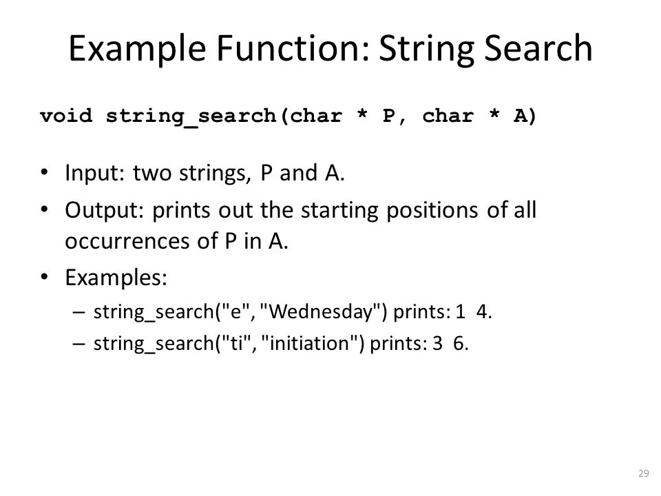 Example Function: String Search