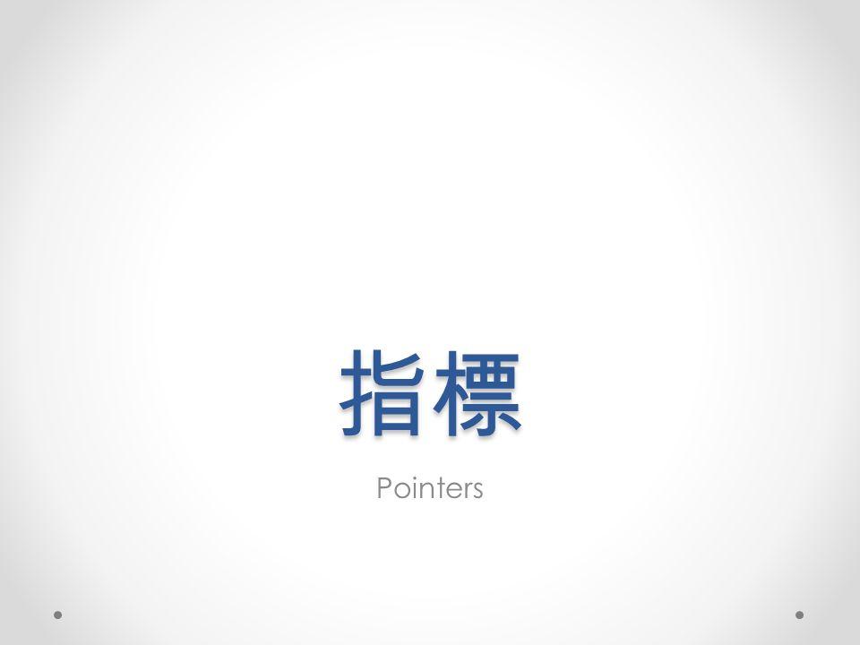 指標 Pointers