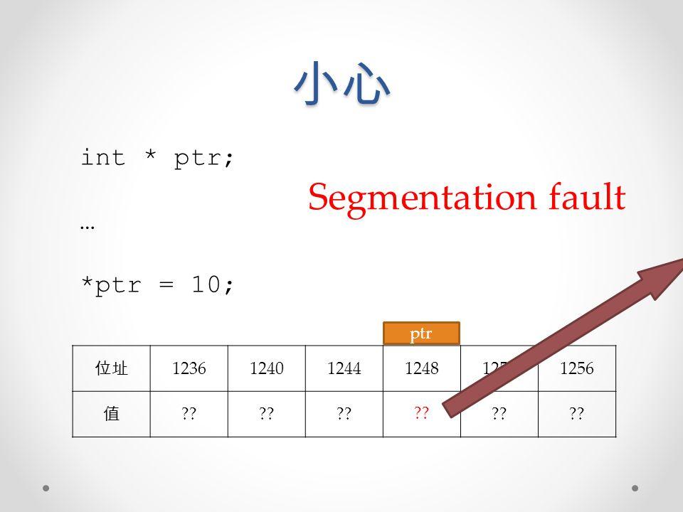小心 Segmentation fault int * ptr; … *ptr = 10; ptr 位址 1236 1240 1244