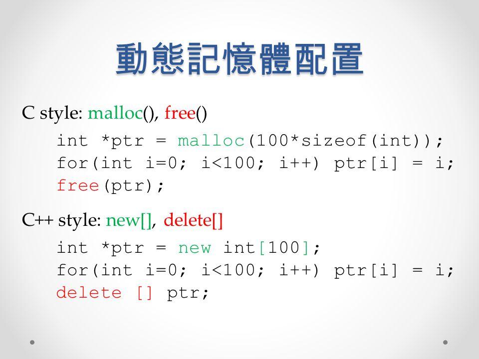 動態記憶體配置 C style: malloc(), free() int *ptr = malloc(100*sizeof(int));