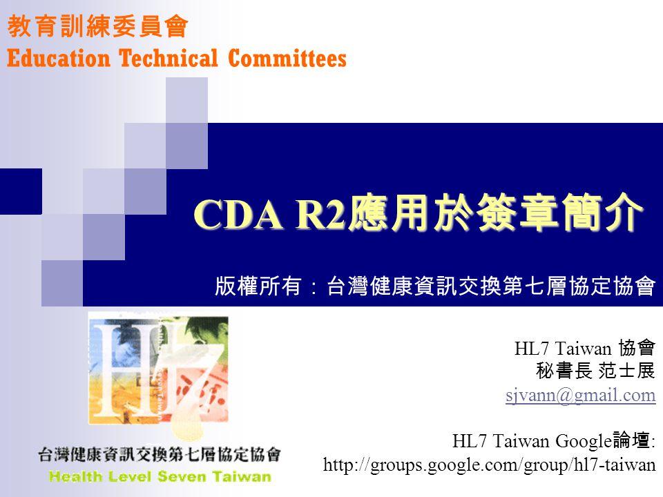 CDA R2應用於簽章簡介 教育訓練委員會 Education Technical Committees
