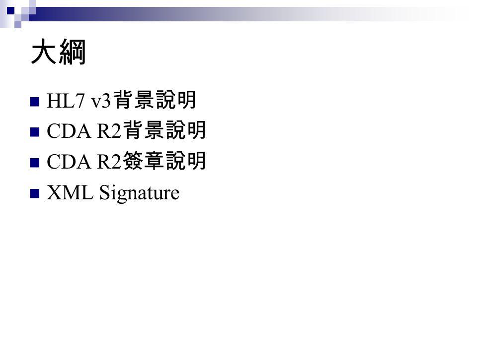 大綱 HL7 v3背景說明 CDA R2背景說明 CDA R2簽章說明 XML Signature