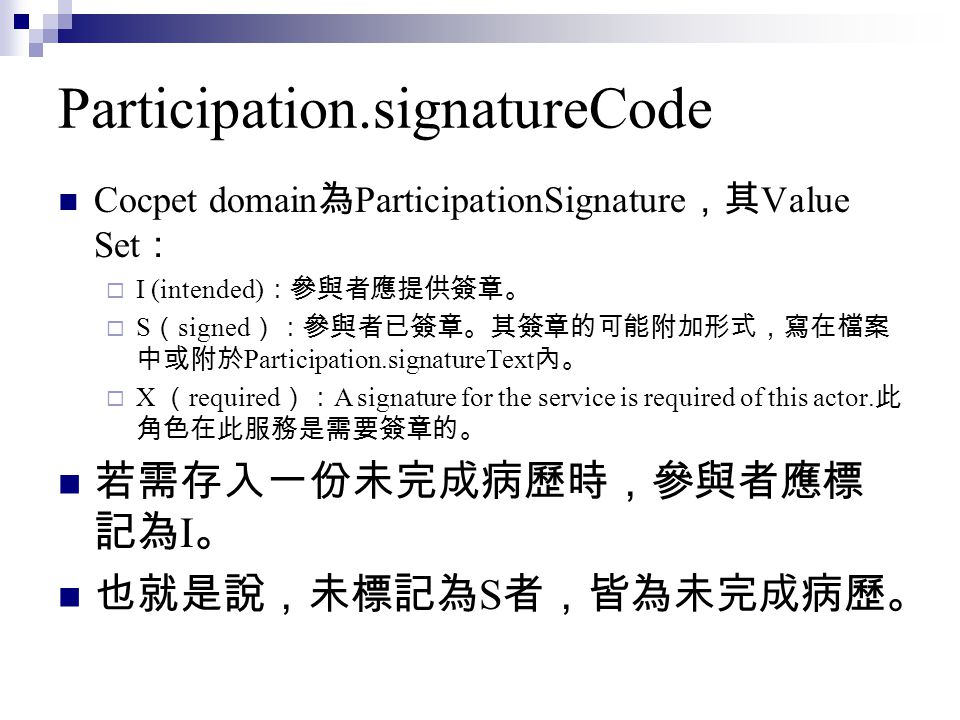 Participation.signatureCode
