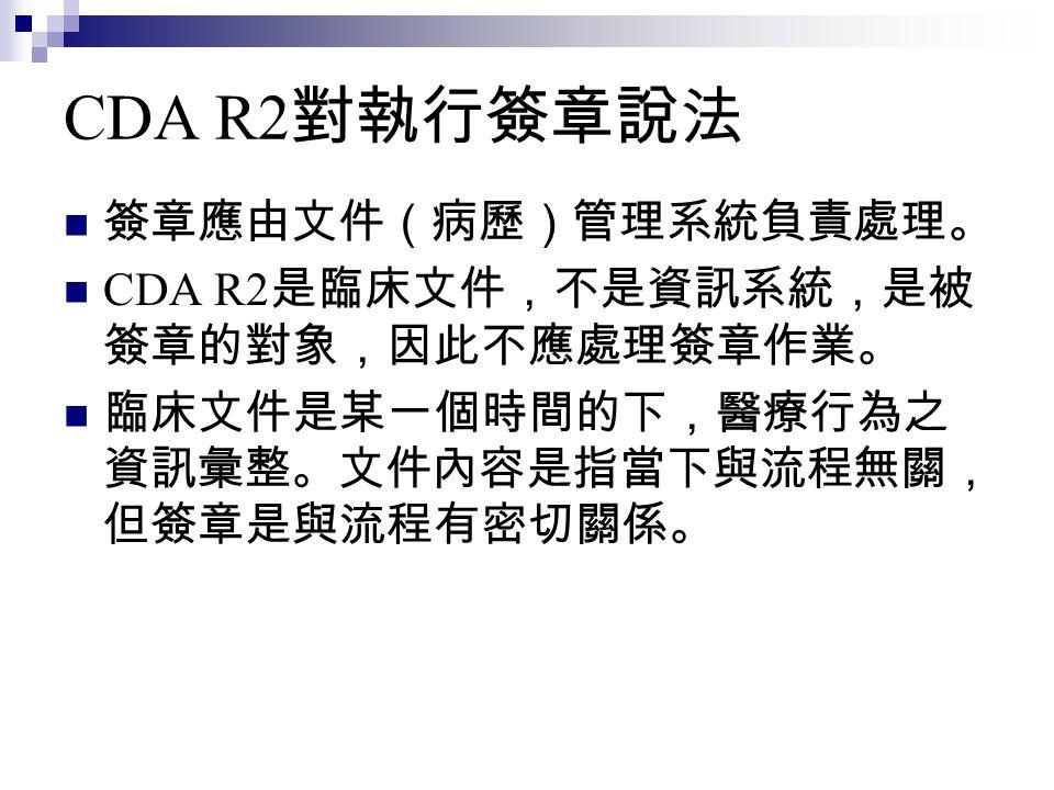 CDA R2對執行簽章說法 簽章應由文件(病歷)管理系統負責處理。