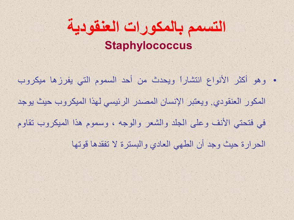 التسمم بالمكورات العنقودية Staphylococcus