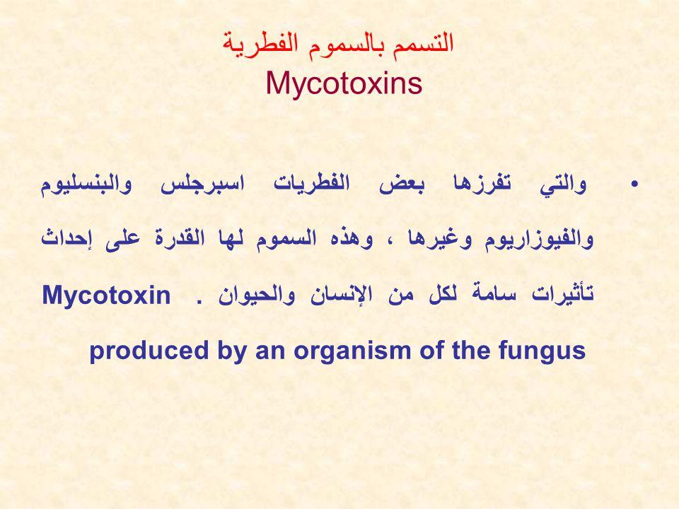 التسمم بالسموم الفطرية Mycotoxins