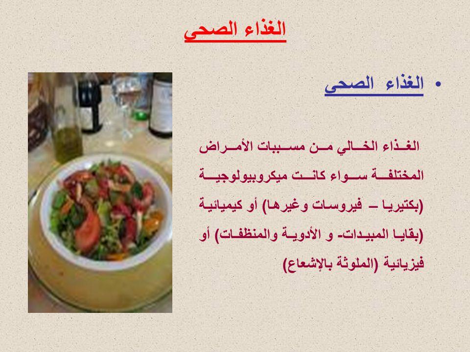 الغذاء الصحي الغذاء الصحي