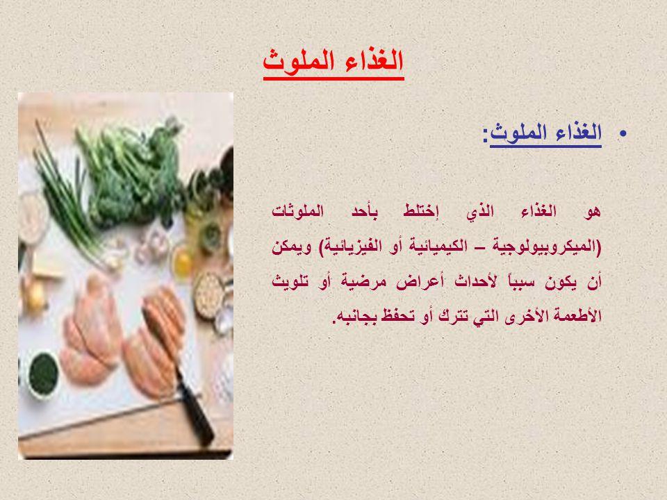 الغذاء الملوث الغذاء الملوث: