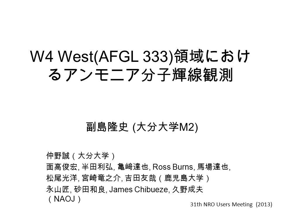 W4 West(AFGL 333)領域におけるアンモニア分子輝線観測
