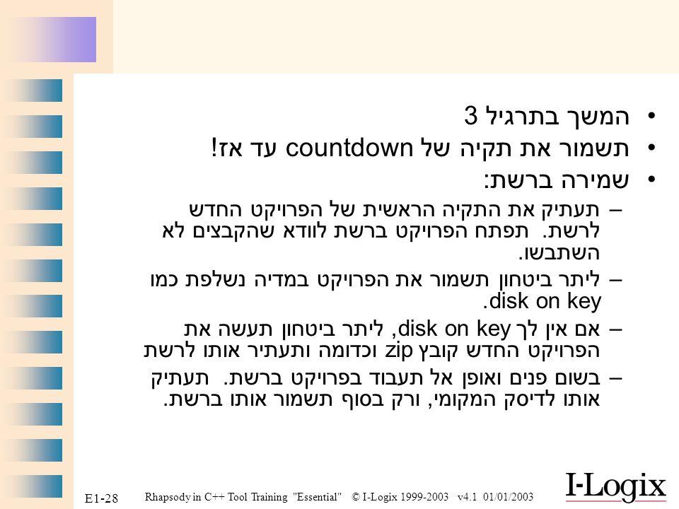 תשמור את תקיה של countdown עד אז! שמירה ברשת: