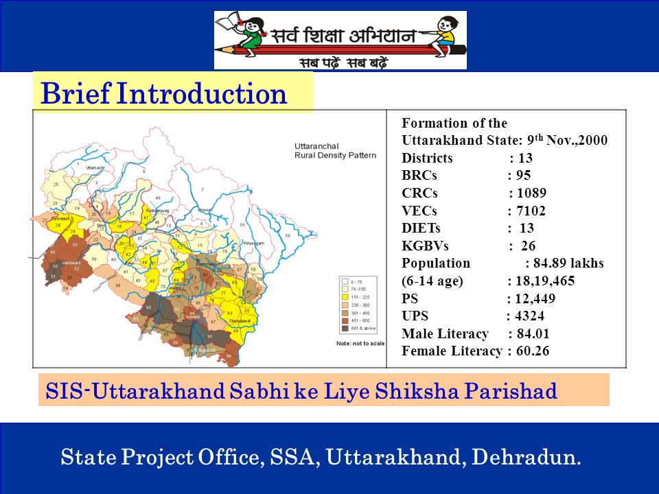 State Project Office, SSA, Uttarakhand, Dehradun.