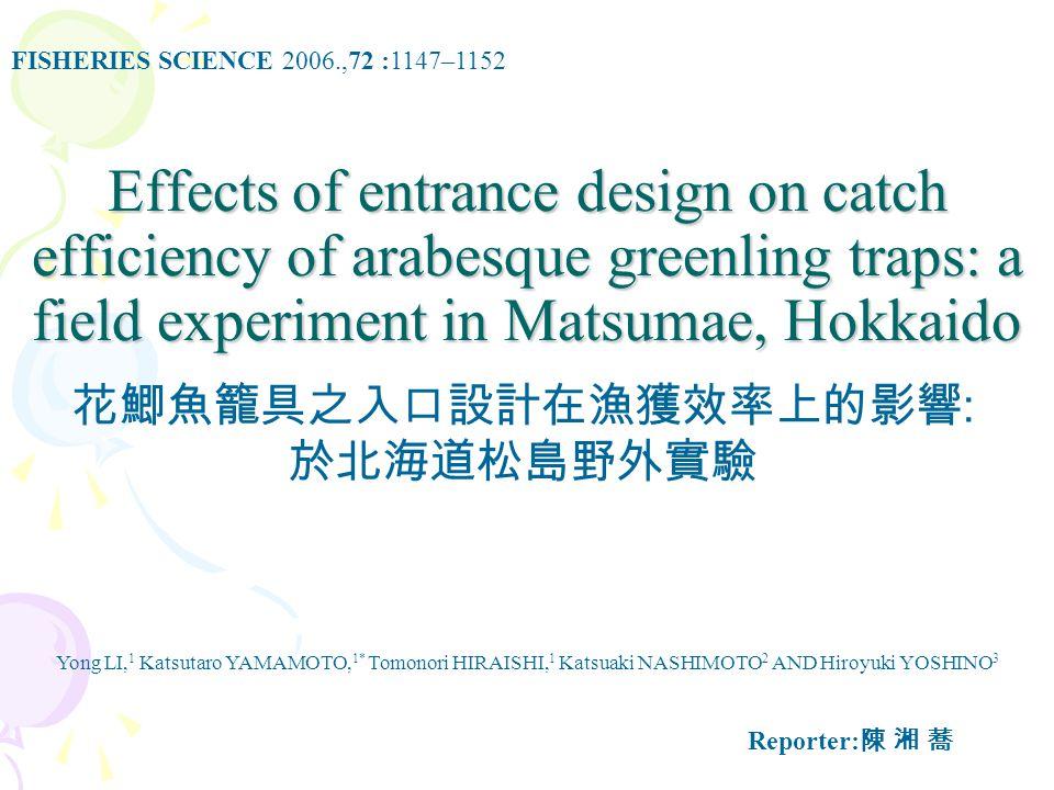 花鯽魚籠具之入口設計在漁獲效率上的影響:於北海道松島野外實驗
