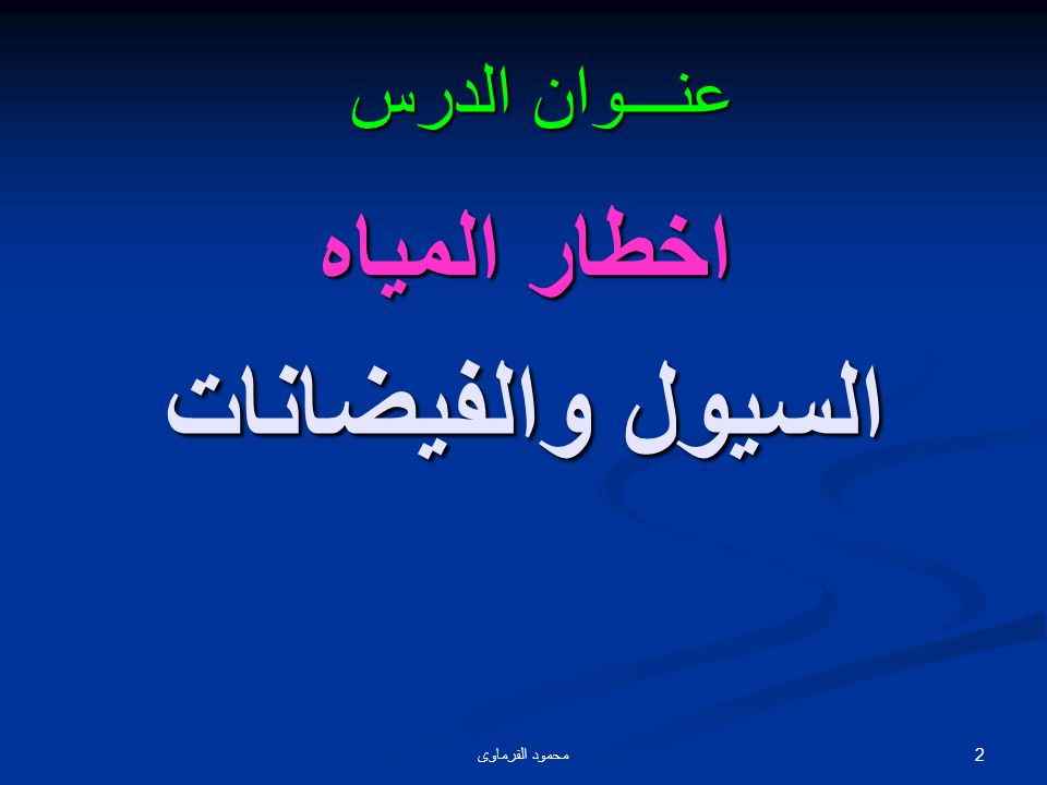 عنـــوان الدرس اخطار المياه السيول والفيضانات محمود الفرماوى