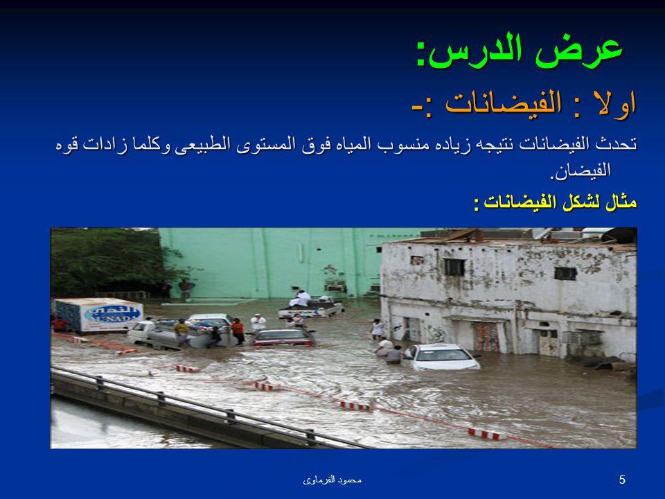 عرض الدرس: اولا : الفيضانات :-