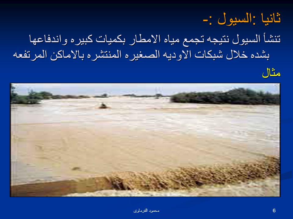ثانيا :السيول :- تنشأ السيول نتيجه تجمع مياه الامطار بكميات كبيره واندفاعها بشده خلال شبكات الاوديه الصغيره المنتشره بالاماكن المرتفعه.
