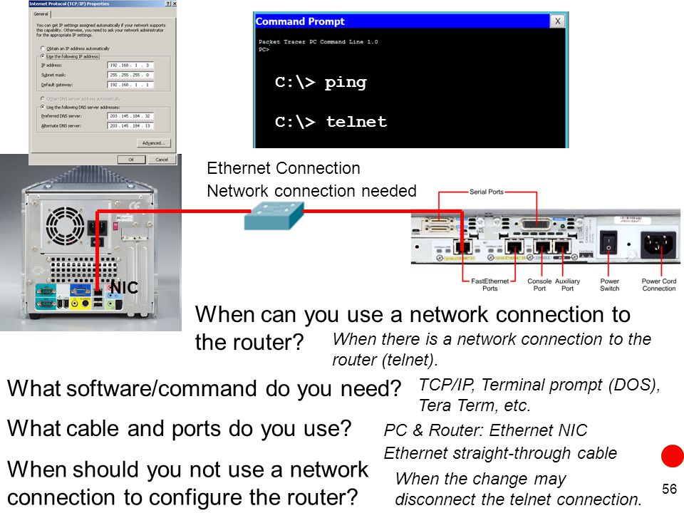 When can you use a network connection to the router