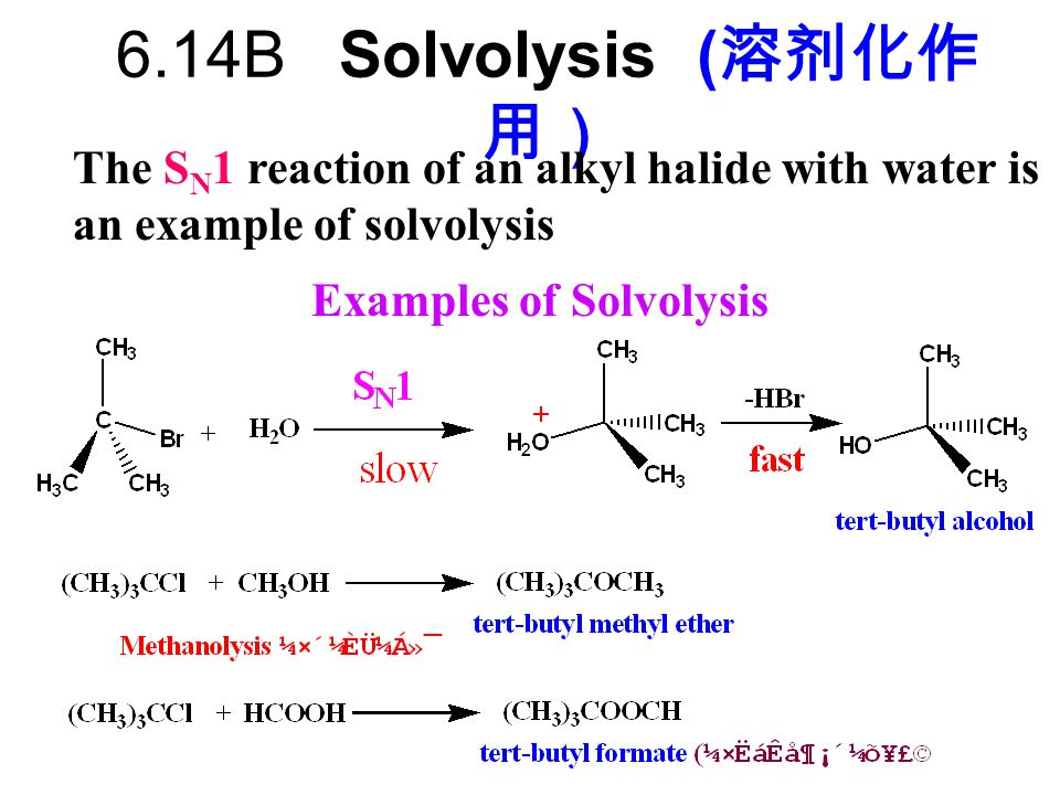 6.14B Solvolysis (溶剂化作用) The SN1 reaction of an alkyl halide with water is an example of solvolysis.