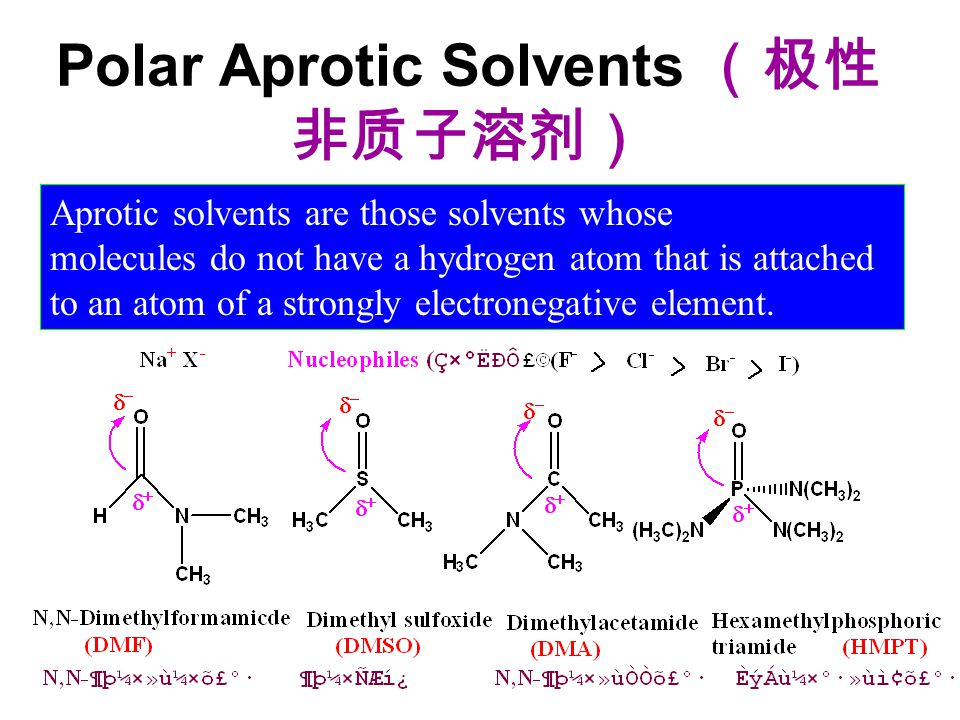 Polar Aprotic Solvents (极性非质子溶剂)
