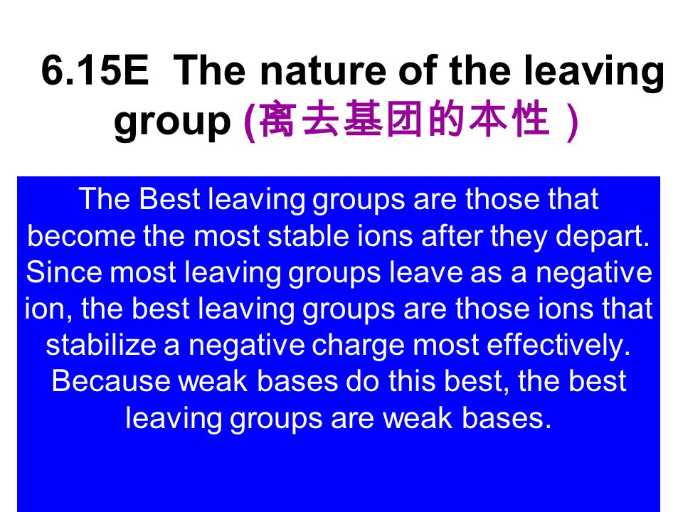 6.15E The nature of the leaving group (离去基团的本性)