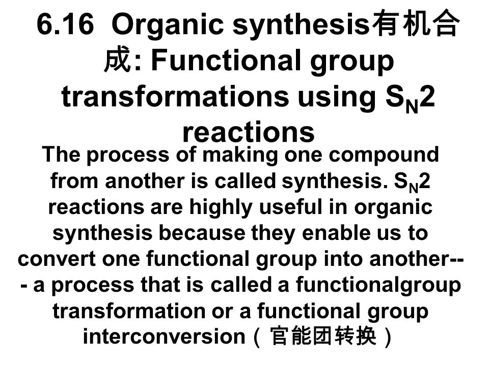 6.16 Organic synthesis有机合成: Functional group transformations using SN2 reactions