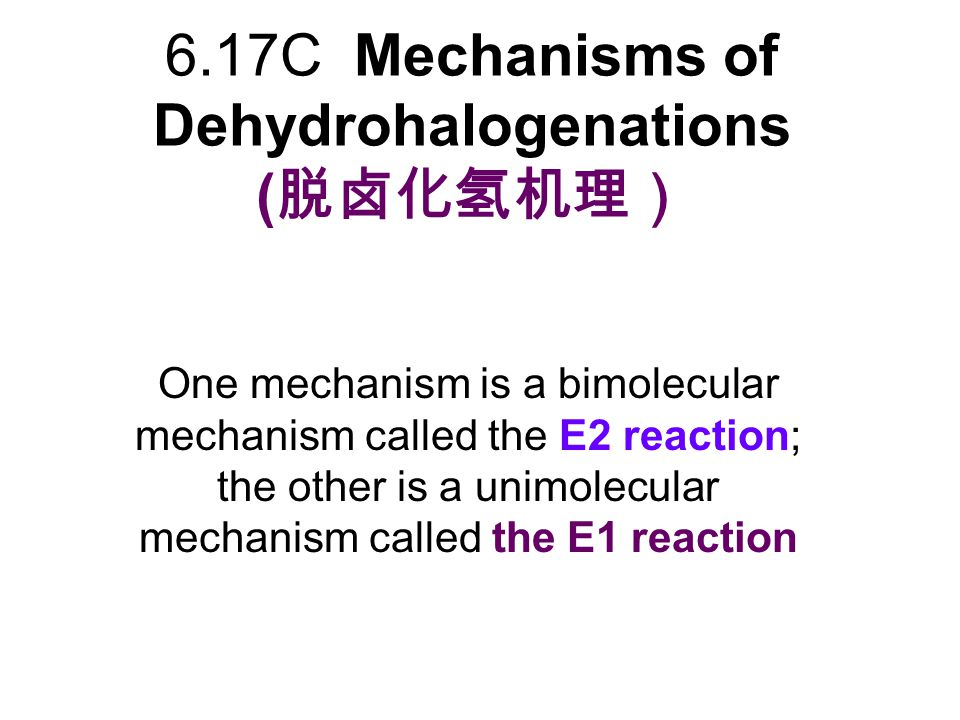6.17C Mechanisms of Dehydrohalogenations (脱卤化氢机理)