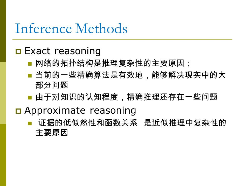 Inference Methods Exact reasoning Approximate reasoning