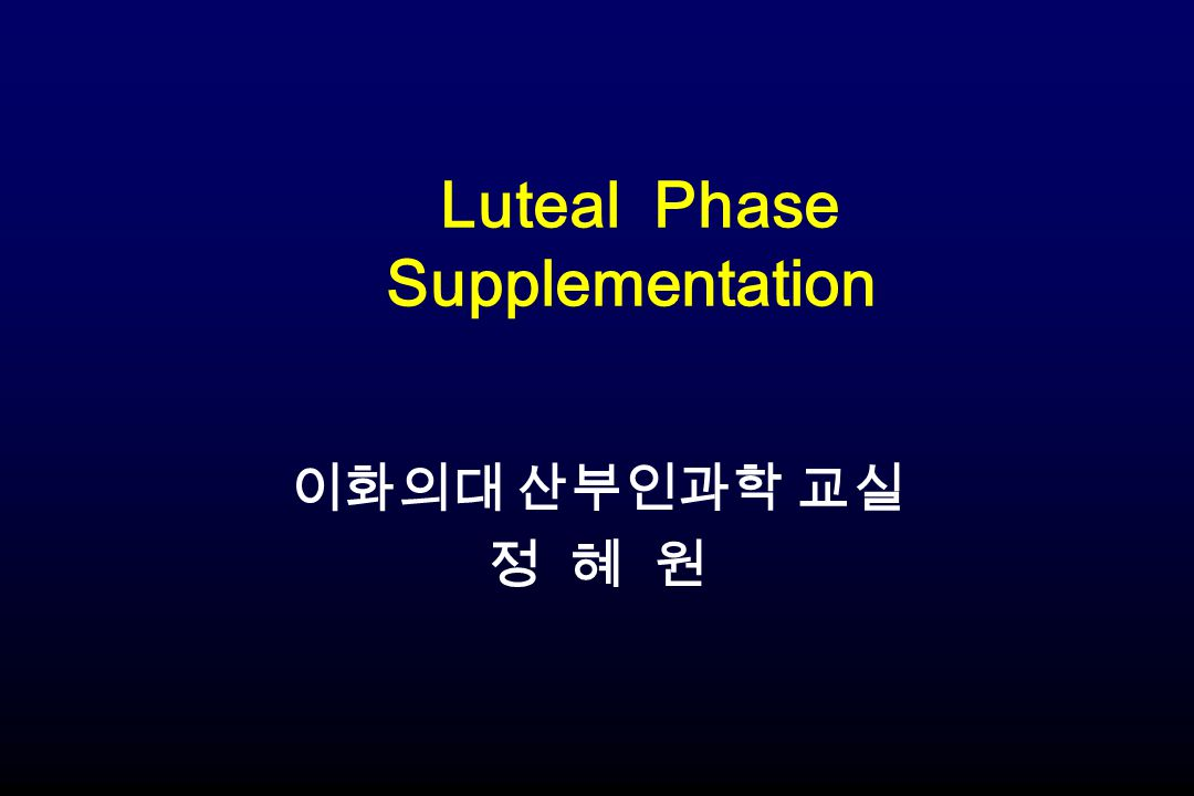 Luteal Phase Supplementation