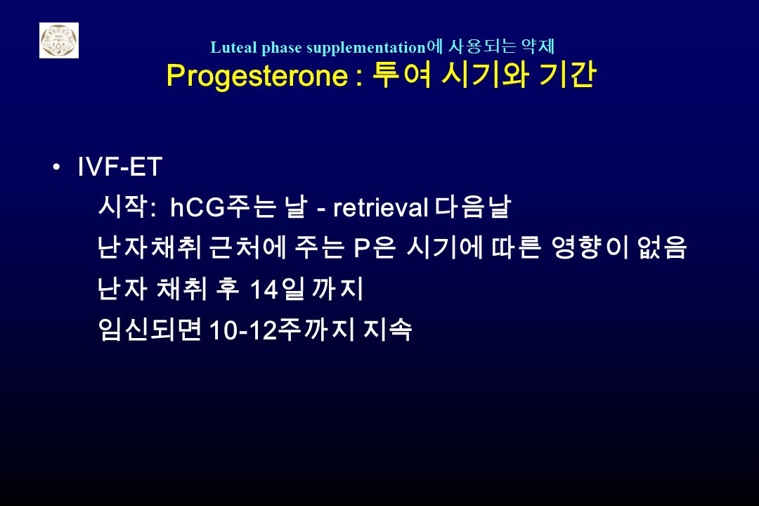 Luteal phase supplementation에 사용되는 약제 Progesterone : 투여 시기와 기간