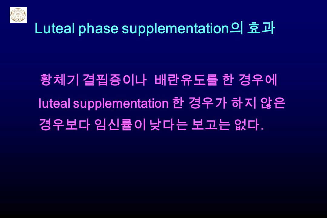 Luteal phase supplementation의 효과