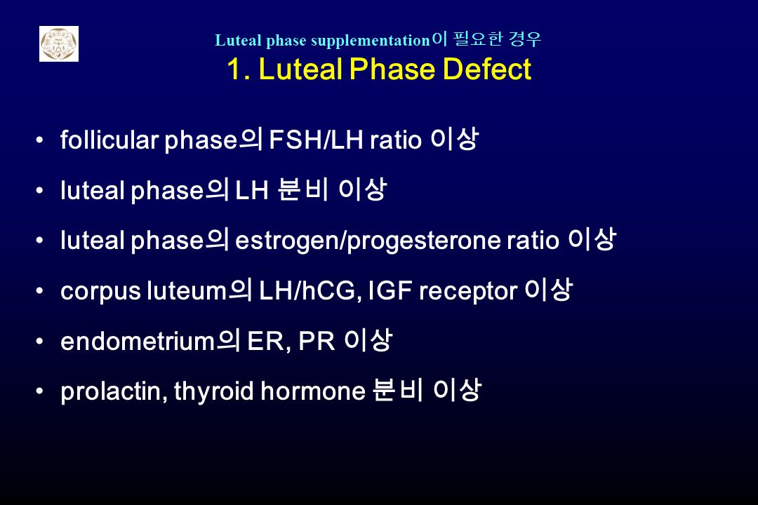 Luteal phase supplementation이 필요한 경우 1. Luteal Phase Defect