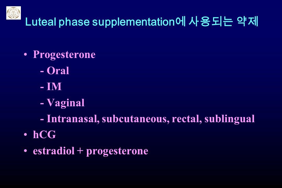 Luteal phase supplementation에 사용되는 약제