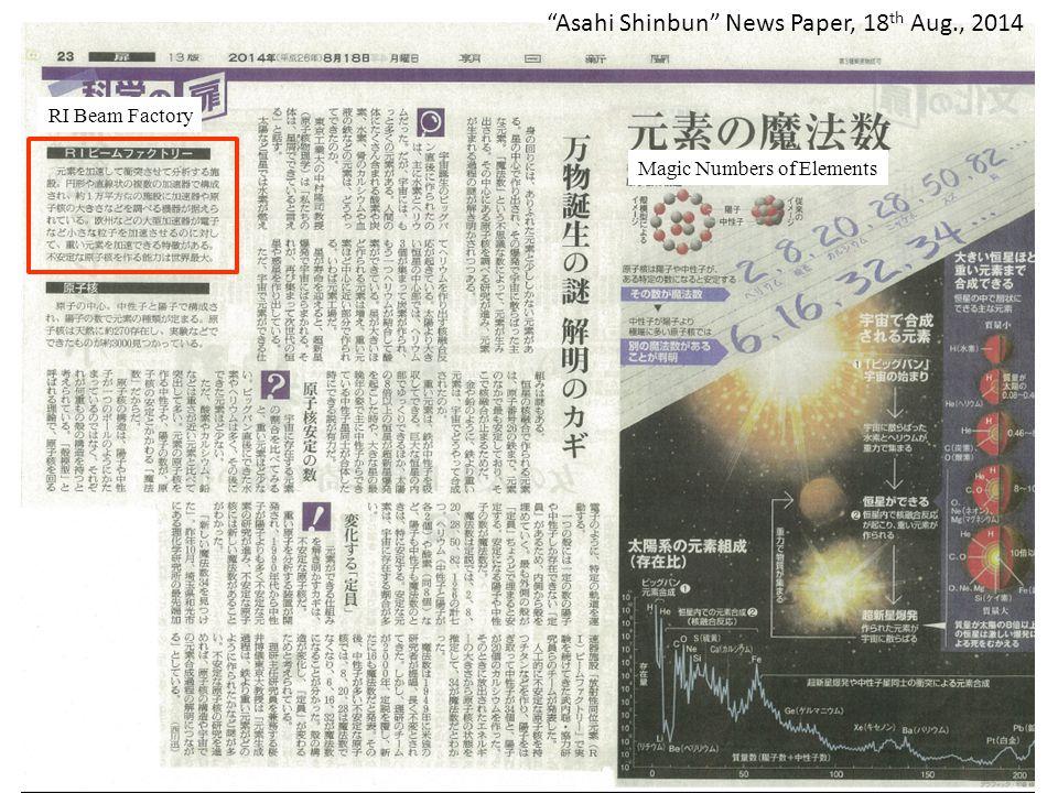 Asahi Shinbun News Paper, 18th Aug., 2014