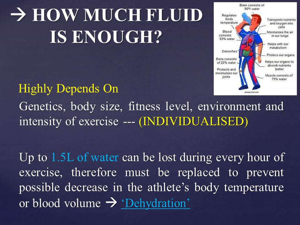  HOW MUCH FLUID IS ENOUGH