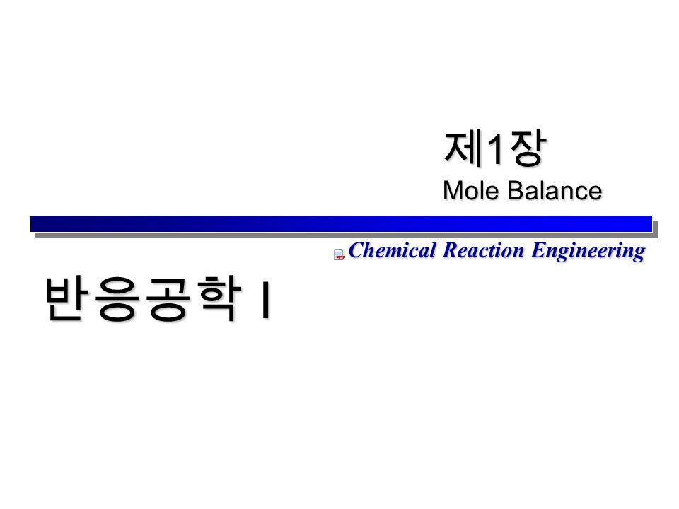 제1장 Mole Balance Chemical Reaction Engineering 반응공학 I