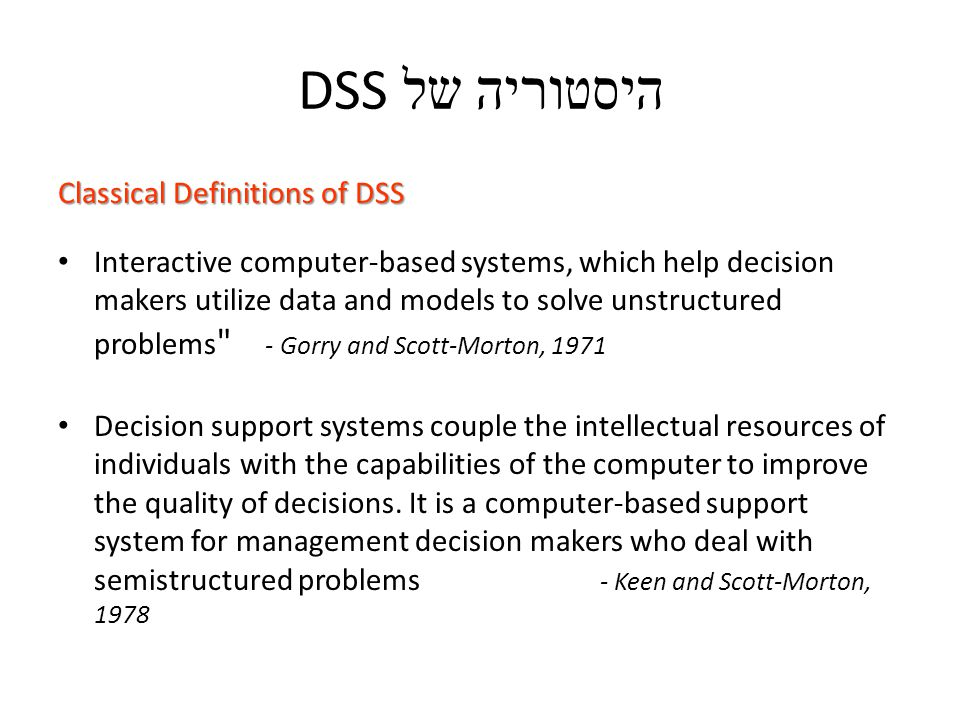היסטוריה של DSS Classical Definitions of DSS