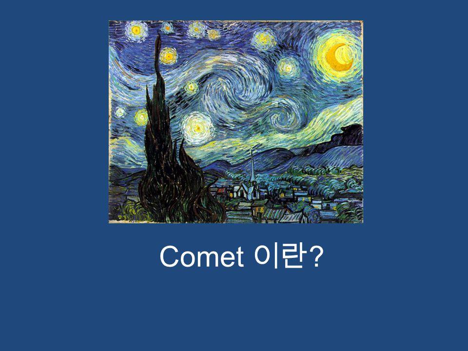 Comet 이란