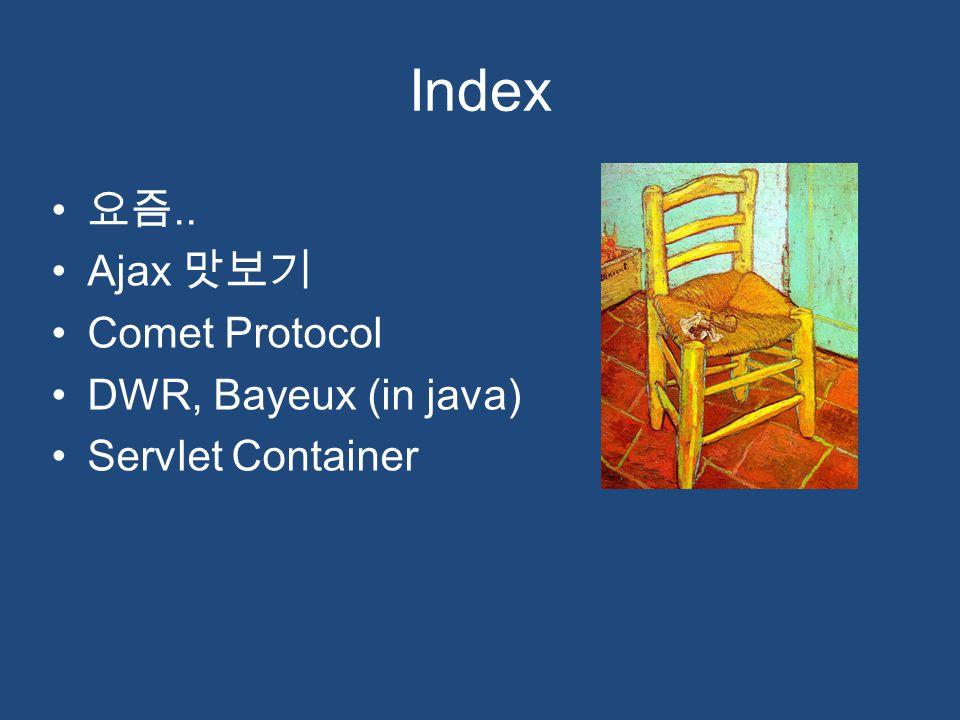Index 요즘.. Ajax 맛보기 Comet Protocol DWR, Bayeux (in java)