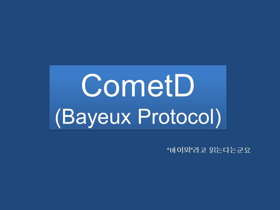 CometD (Bayeux Protocol) 바이외 라고 읽는다는군요