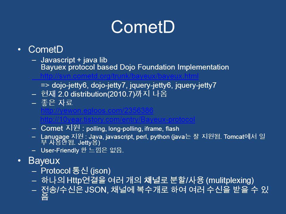 CometD CometD Bayeux Protocol 통신 (json)