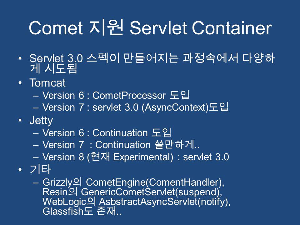 Comet 지원 Servlet Container