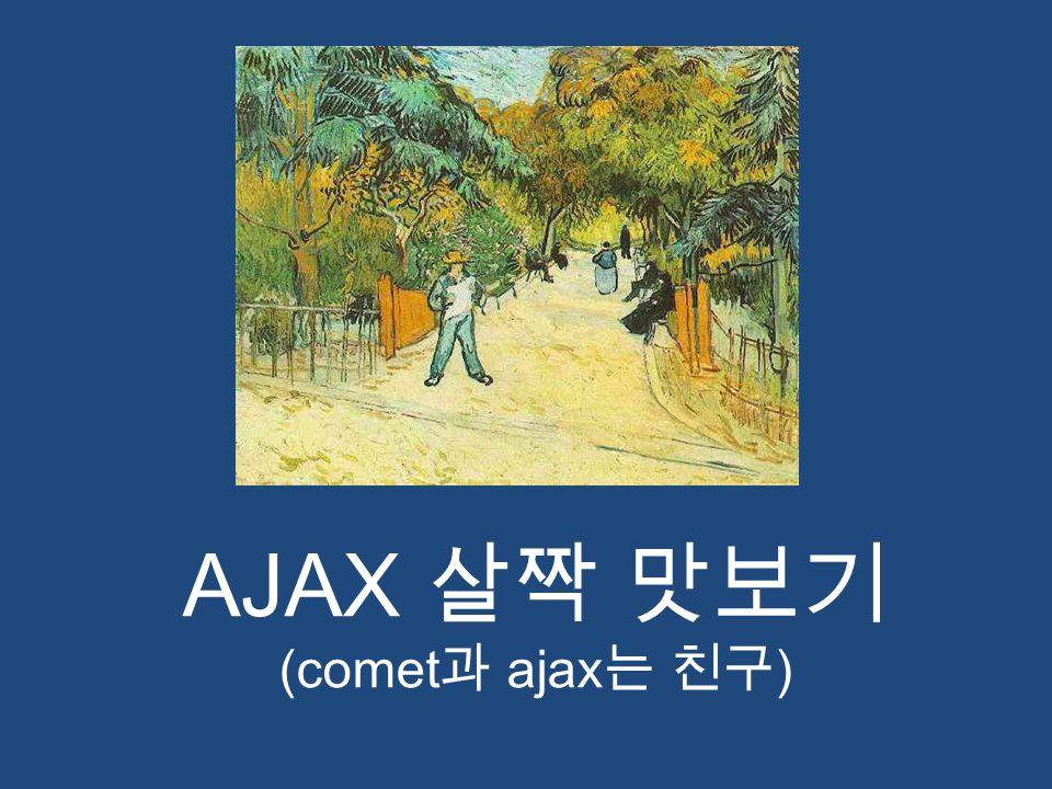 AJAX 살짝 맛보기 (comet과 ajax는 친구)