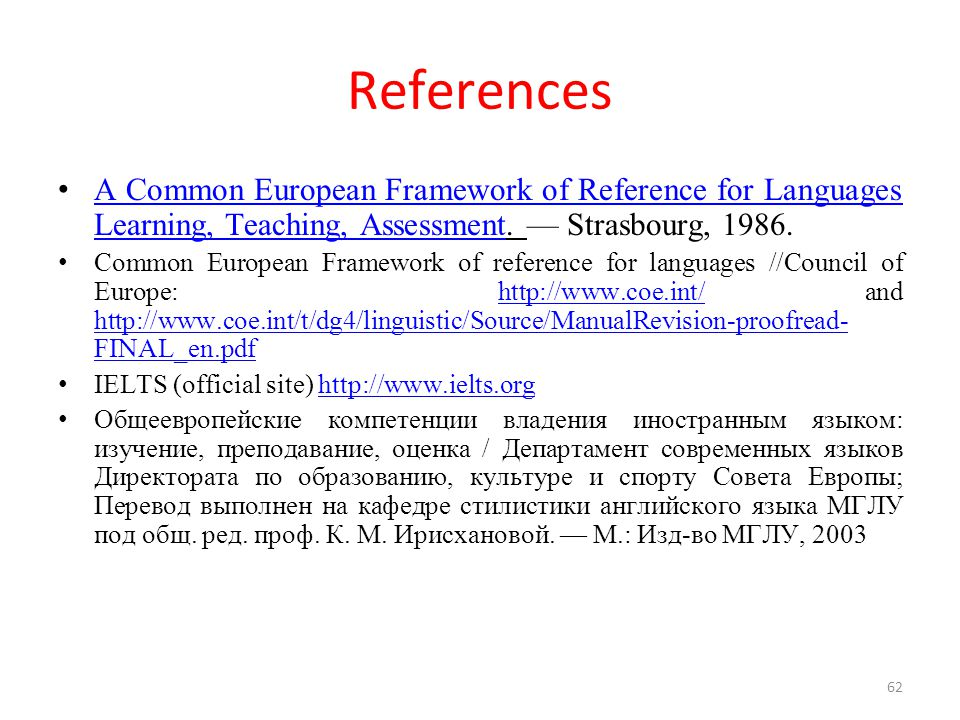 References A Common European Framework of Reference for Languages Learning, Teaching, Assessment. — Strasbourg, 1986.