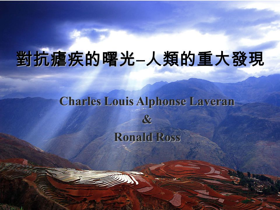 Charles Louis Alphonse Laveran & Ronald Ross