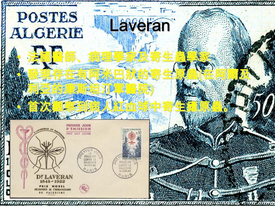 Laveran 法國醫師、病理學家及寄生蟲學家 發現存在有阿米巴狀的寄生原蟲(在阿爾及利亞的康斯坦汀軍醫院)