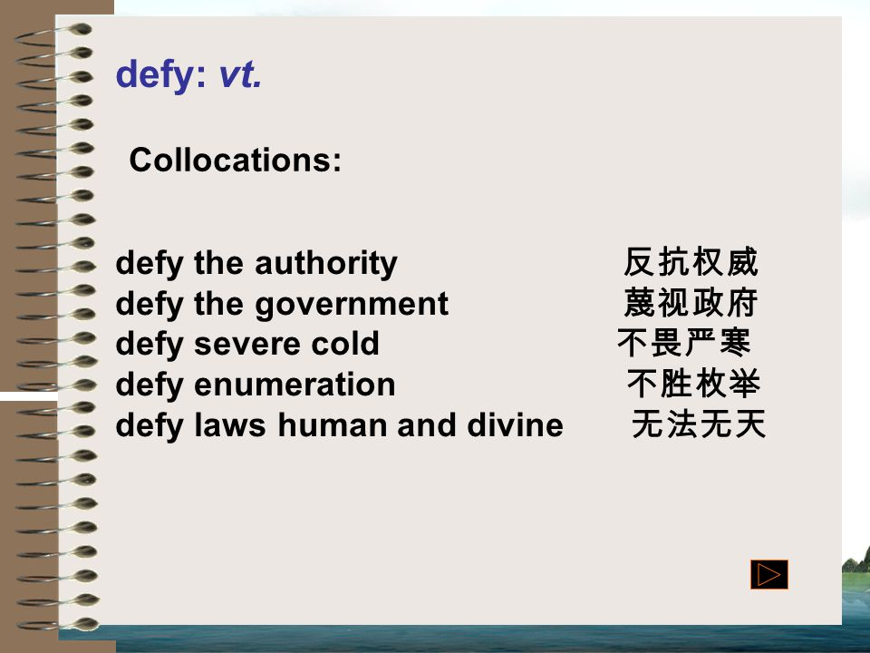 defy: vt. Collocations: defy the authority 反抗权威