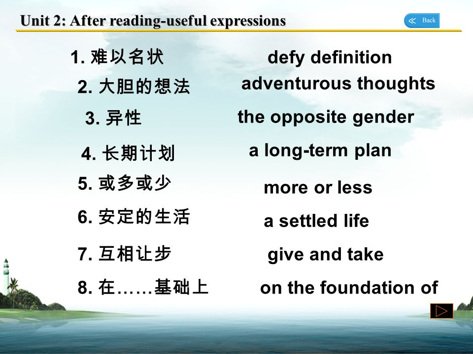 1. 难以名状 defy definition adventurous thoughts 2. 大胆的想法 3. 异性
