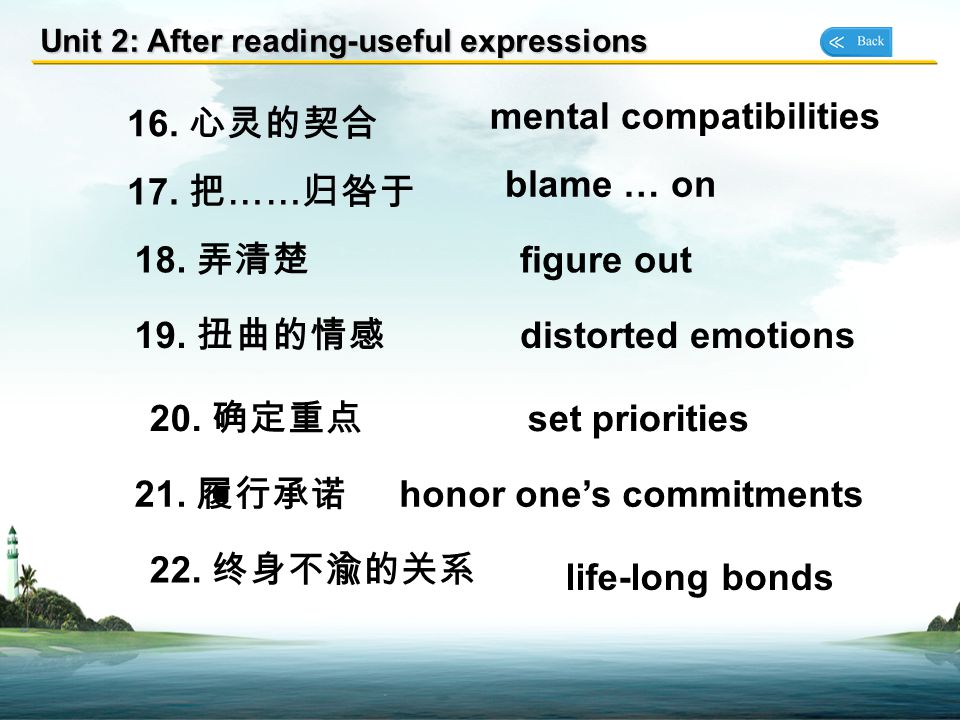 mental compatibilities 16. 心灵的契合