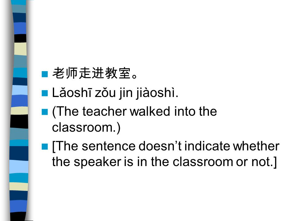 老师走进教室。 Lǎoshī zǒu jin jiàoshì. (The teacher walked into the classroom.)